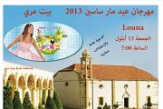 LOUNA - Part of Mar Sassine Festival 2013 - Beit-Mery