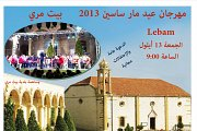 Lebam - Part of Mar Sassine Festival 2013 - Beit-Mery