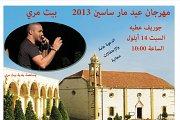 Joseph Attieh - Part of Mar Sassine Festival 2013 - Beit-Mery