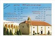 Mar Sassine Festival 2013 - Beit-Mery