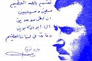 Evenement de la fondation Gebran Tueni : نهار جبران