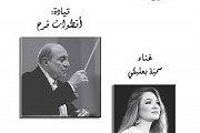 Lebanese Oriental Orchestra (LOO) with Antoine Farah