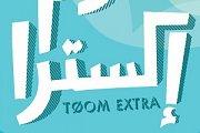 Toom Extra: Gathering Extra!