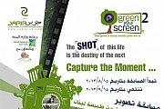 حفل توزيع جوائز مسابقة Green your screen - Jarir Aley