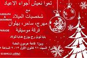 Christmas Celebration at Aramoun