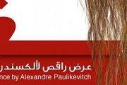 """إلغاء"" ""Elgha2"" A dance performance by Alexandre Paulikevitch"