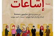 "LAU Fall 2013 Major Theater Production""Rumors - إشاعات"" directed by Lina Khoury"