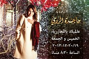Majida Al Roumi singing for Christmas at Azarieh