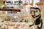 A WALL STORY قصة حائط