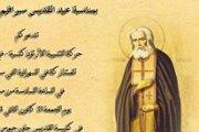 سهرانية القديس سيرافيم ساروفسكي - كنيسة القديس جاورجيوس-الجديدة
