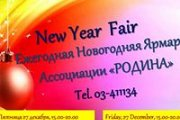 New Year Fair at the Russian Cultural Center 2013