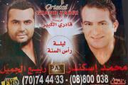 NYE 2014 at Cristal Grand Kadri Zahle