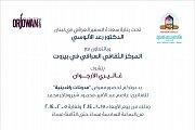 """Art Exhibition """"Rafidain Scripts"""""""