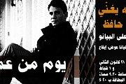 Elie Rizkallah sings Abdel Halim Hafez