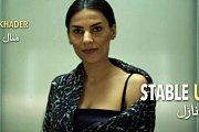 Premiere of  طالع نازل Stable Unstable  by Mahmoud Hojeij in Beirut