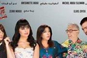 شو بصير لو النسوان حكمو لبنان ؟ - Avant Premiere of Neswen Movie