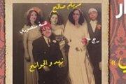 Layali Al-Akhbar - Zeezee Family live at Metro Al Madina