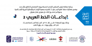 Ibdaat AlKhaat AlArabi 2: Arabic calligraphy exhibition