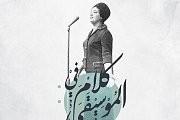 Music talks #5 (Marie Jubran ماري جبران)