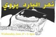Exhibition Live from Nahr el Bared نهر البارد يروي