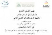 """Conference on """"Identity and Belonging: Challenges and Opportunities"""" - مؤتمر بعنوان: الهوية والانتماء: تحديات وفرص"""