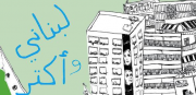 Practice Speaking Lebanese for Free - Arabic Conversation Cafe