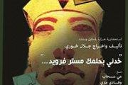 Jalal Khoury | خدني بحلّمك مسّتر فرويد