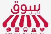 IMAGINATION MARKET - سوق الخيال (July 7-8) Jbeil and Baakline