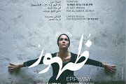 "EPIPHANY | ""Persephone"" in Beirut  -  ظهور 