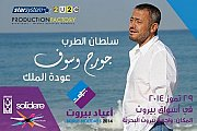 Georges Wassouf Concert - Part of Beirut Holidays 2014