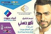 Tamer Hosny Concert in Beirut Souks - Part of Beirut Holidays 2014