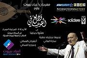 Tribute to Wadih El Safi - Part of Beirut Holidays 2014