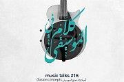 music talks #16 (fusion concepts)