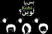 Bass ya kobi, lawein?   a gig by Youmna Saba with Fadi Tabbal & Hadi Deaibess