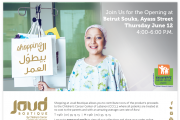 Opening of CCCL's Joud Boutique at Beirut Souks