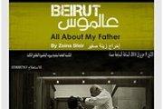 بيروت عالموس فيلم لزينة صفير