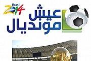 3ich Mondial at Sports Zone