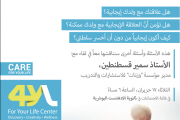 Relationship between Parents & Children Seminar with Dr. Samir Costantine