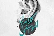 music talks #19 - Earworms