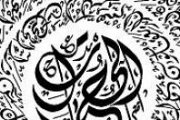Arabic Calligraphy by Everitte Barbee Exhibition- الخط العربي من إيفريت باربي