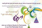 """معرض """"لمسة خير، رمضانك غير """" في اسواق بيروت"""