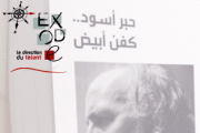Signature du livre Mwaffak AlKhazal حبر أسود ... كفن أبيض