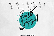 music talks #24 (the sikah maqam مقام السيكاه)