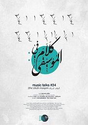 music talks #24 (the sikah maqam مقام السيكاه)