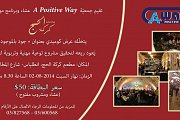 A Positive Way Fundraising Event At Karaket El Hajj
