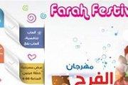 مهرجان الفرح - Farah Festival