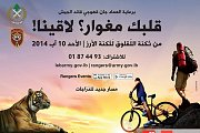 Maghawir Race Event from Laqlouq to Cedars
