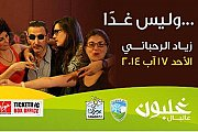 Ziad Rahbani: Wa Layssa Ghadan - Part of Yawmiyat Ghalboun 2014