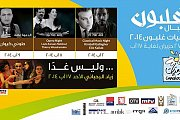 Yawmiyat Ghalboun 2014 - Full program