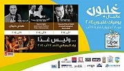 Yawmiyat Ghalboun 2014 - Full program